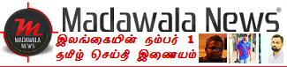 Madawalanews.com No.1 Tamil Website From Srilanka
