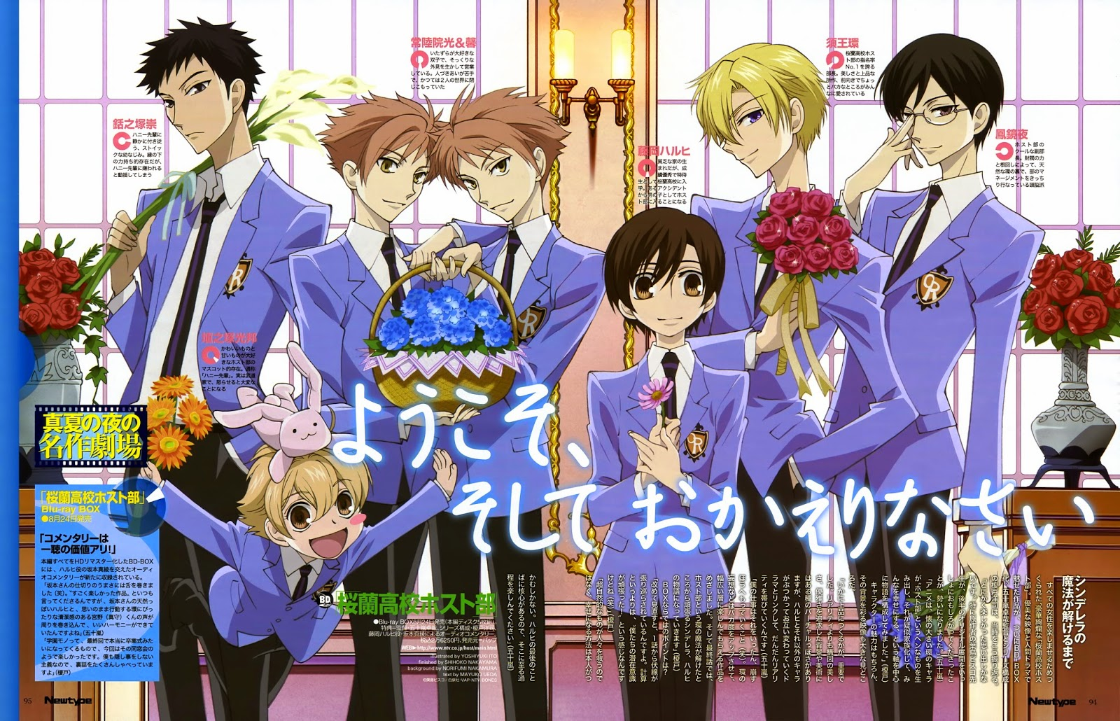 Ouran Highschool Host Club Crest Moonlight Summo...