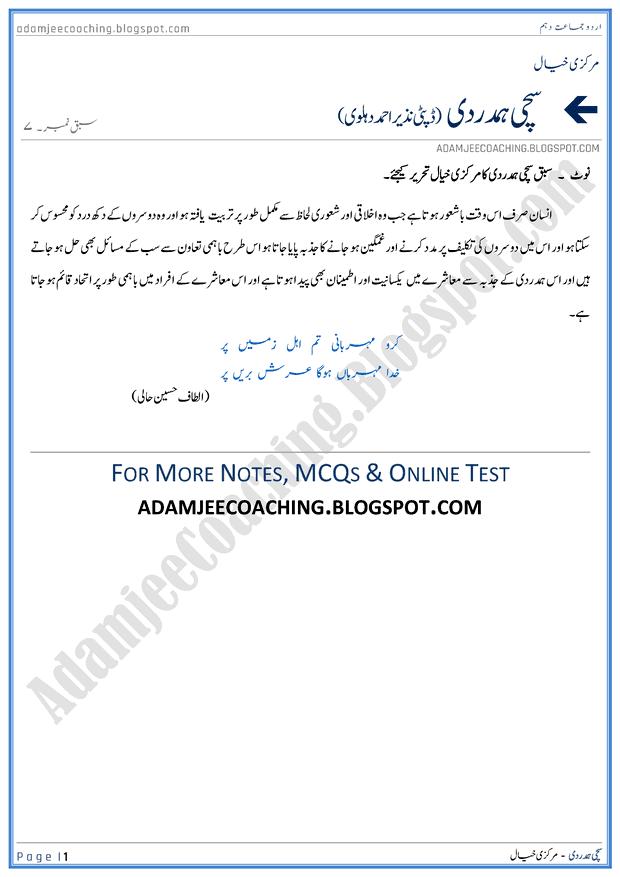 sachi-hamdardi-markazi-khayal-urdu-10th