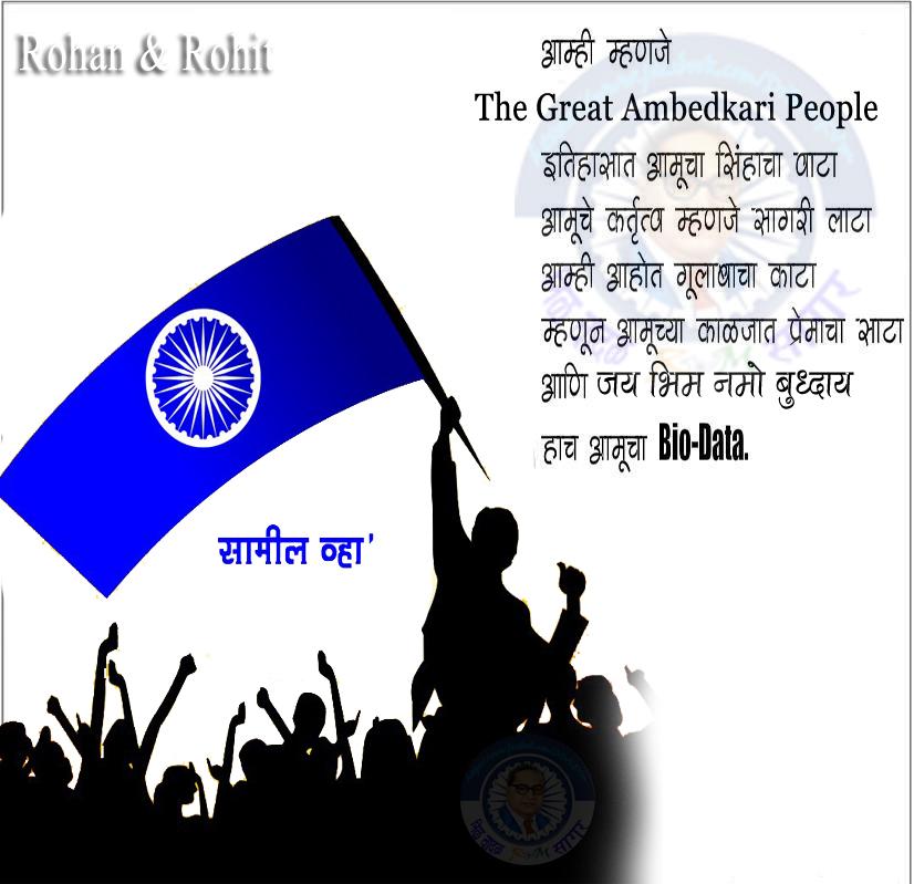 Jovar Bhimache Sanvidhan Jai Bhim Marathi Song On Dr Ambedkar