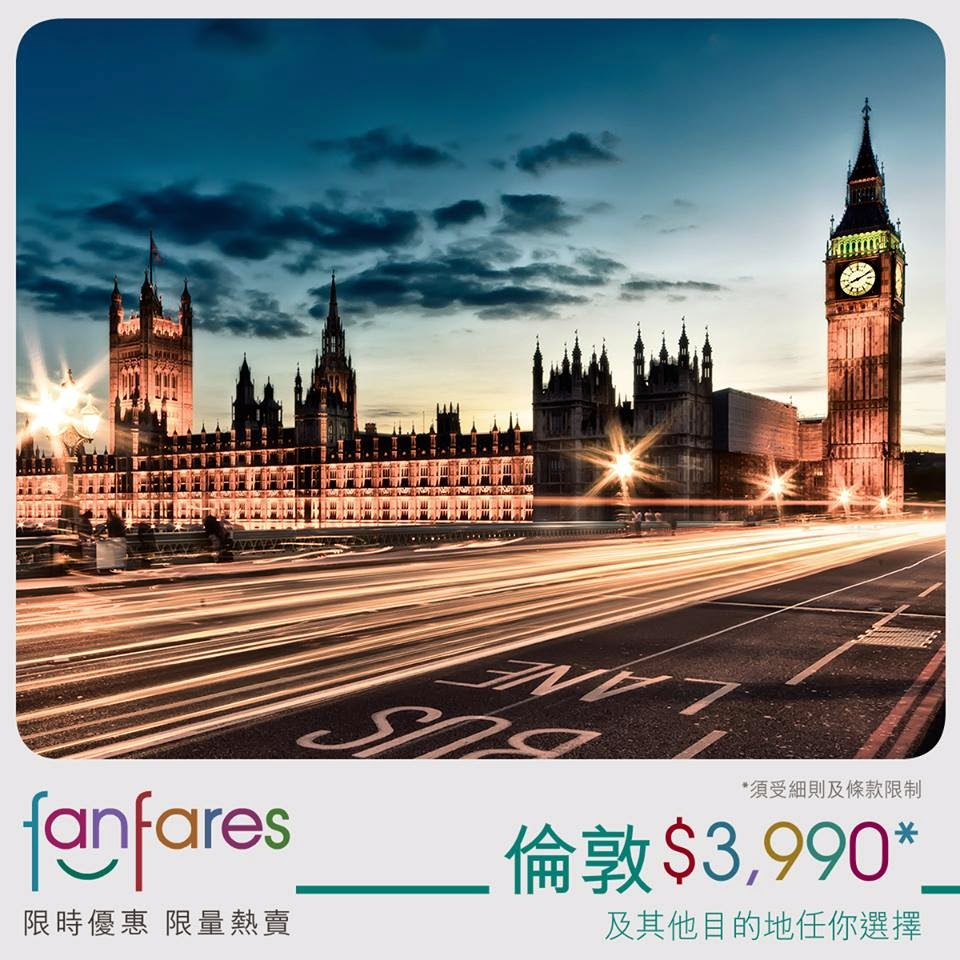 fanfares 香港飛倫敦 港幣3990,連稅港幣5843