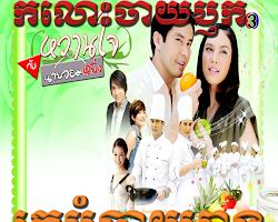 [ Movies ]  Kom Loh Chay Ruek Kramum Chay Reang ละคร หวานใจกับนายจอมหยิ่ง - Khmer Movies, Thai - Khmer, Series Movies