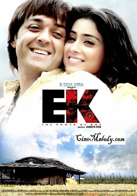 Ek: The Power of One  2009