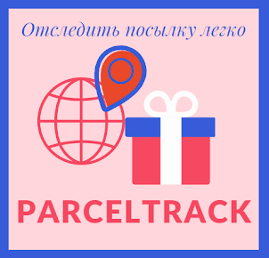 Parceltrack