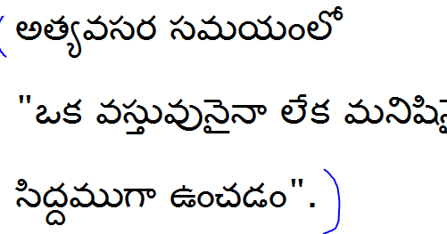 Inundating meaning in telugu