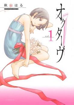 Octave Manga
