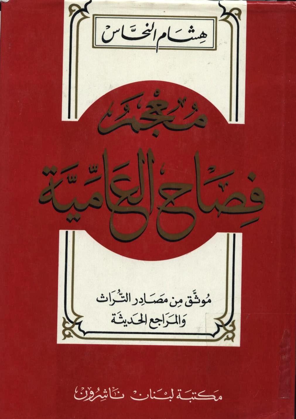 معجم فِصاح العاميّة - هشام النحّاس pdf
