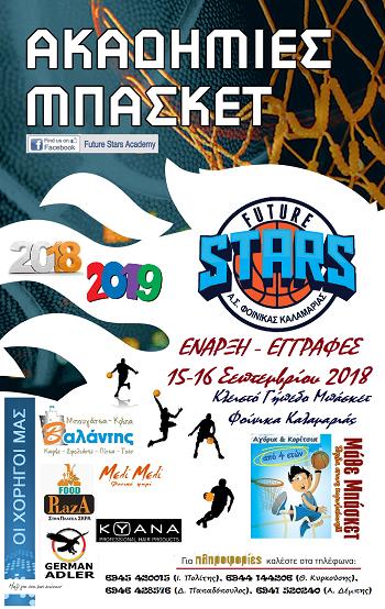 Αρχισαν οι ακαδημίες Future Stars του ΑΣ Φοίνικα Καλαμαριάς-Το ετήσιο πρόγραμμα των προπονήσεων