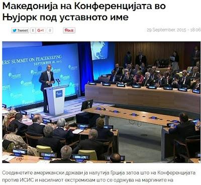 Χαρά και ικανοποίηση στα Σκόπια από την αμερικανική αγνόηση της ελληνικής ένστασης
