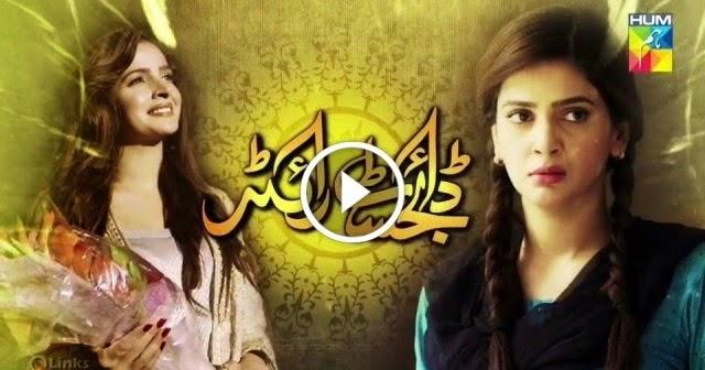 hum tv drama digest writer song