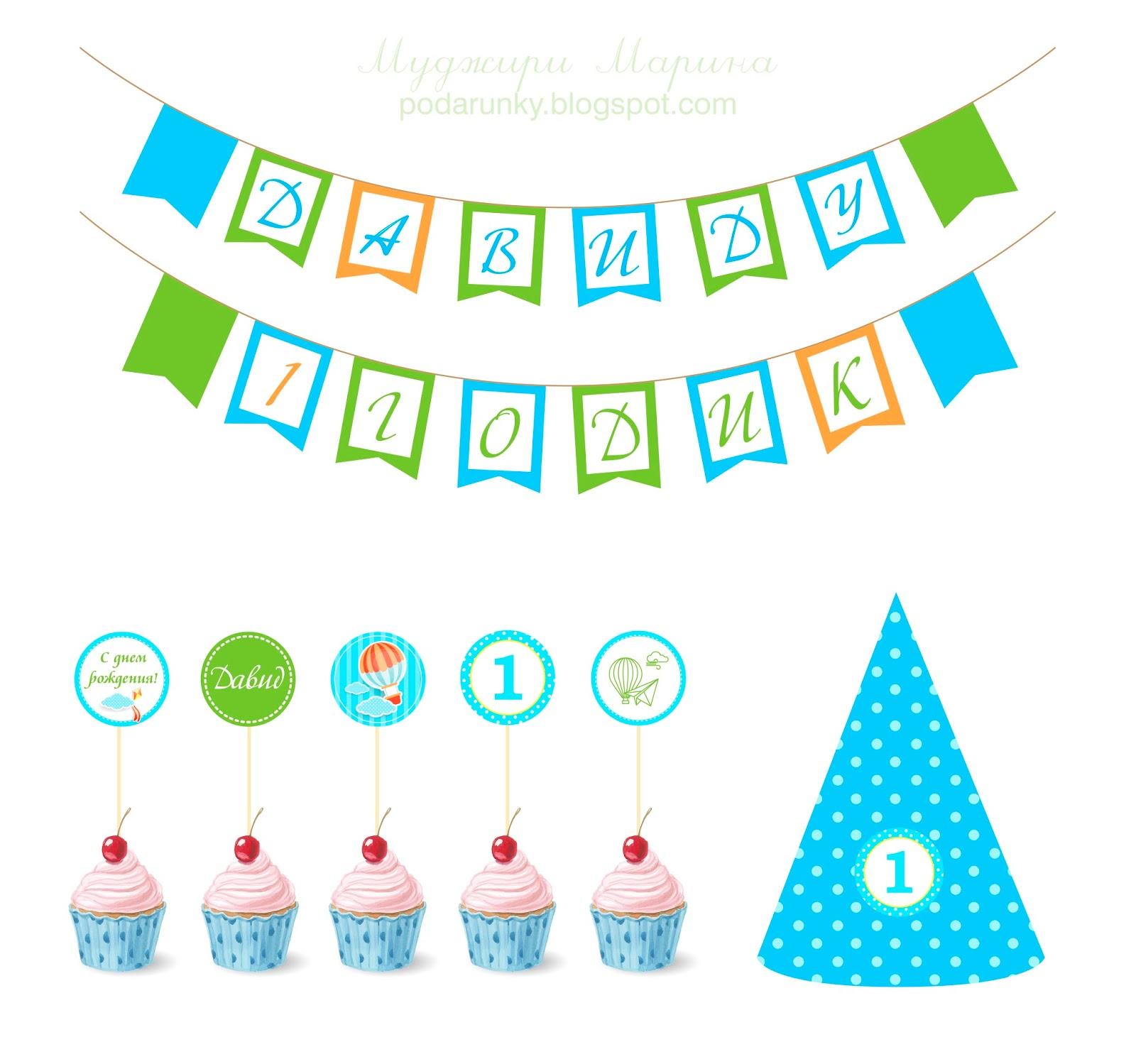 Бесплатные шаблоны для дня рождения мальчика