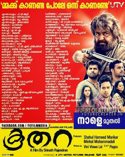 Koothara Malayalam Movie Releasing Centers at Kerala, Karnataka, Maharashtra, Gujarat, NCR, Tamilnadu