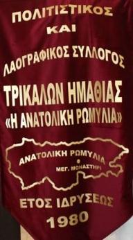 TA NEA TOY ΣΥΛΛΟΓΟY ΑΝ.ΡΩΜΥΛΙΑΣ