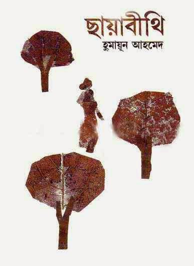 Chayabithi by Humayun Ahamed