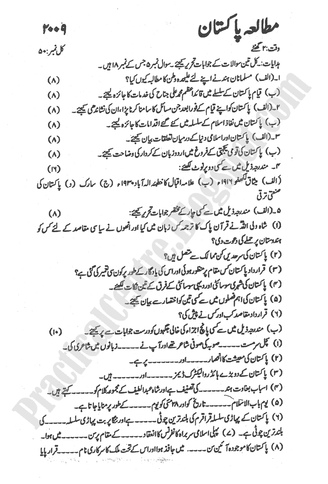 Pakistan-Studies-urdu-2009-five-year-paper-class-XII