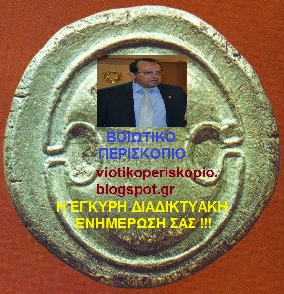 http://viotikoperiskopio.blogspot.gr/