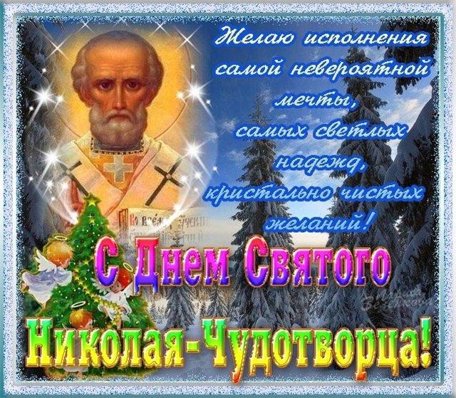 Красивые поздравление с святым николаем