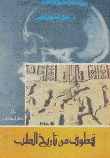 كتاب قطوف من تاريخ الطب - بول غليونجي