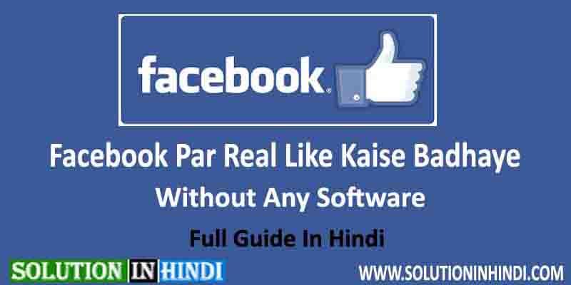 Facebook Par Like, Comment Kaise Badhaye - (Real Tricks)