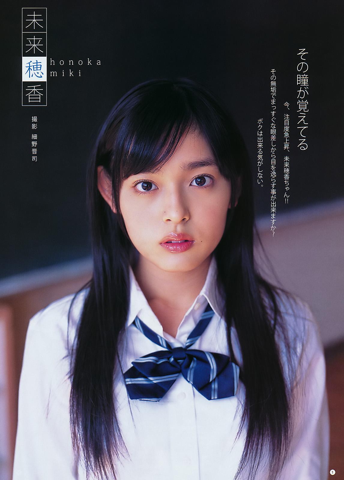 Itazura na kiss love in tokyo Drama jepang terbaru 2013