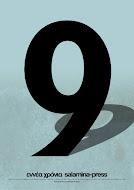 9 χρόνια Salamina-Press
