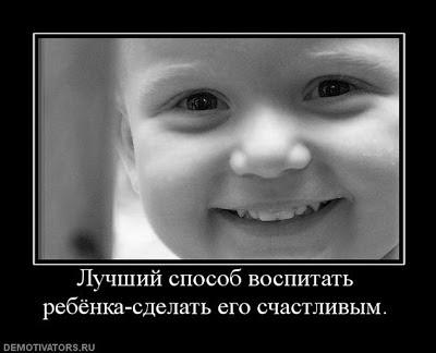 Лучший способ воспитать сотрудника - сделать его счастливым :)