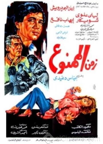 Zamen Al-Mameno3 زمن الممنوع