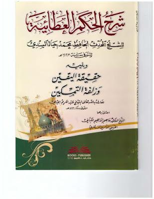 حمل كتاب شرح الحكم العطائية - الإمام السندي