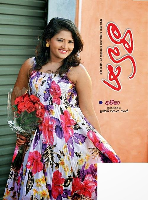 Ameesha Kavindi MEEVITHA Paper Cover Shoot - 28th Sept. 2014