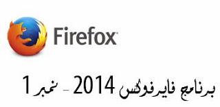 فايرفوكس تحميل برنامج فايرفوكس 2014 اخر اصدار download firefox