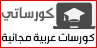 موقع عربي يجمع أقوى وافضل الكورسات التعليمية المجانية المنتشرة على شبكة الإنترنت
