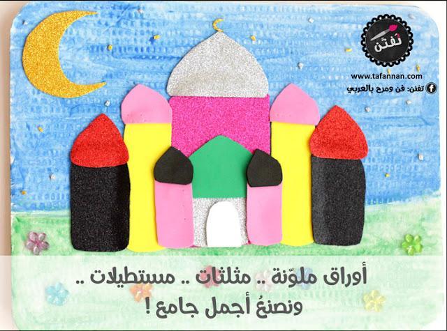 نشاط صنع جامع مع الأطفال باستخدام أوراق ملونة على شكل مثلثات ومستطيلات