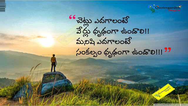 New Latest Trending inspirational telugu quotes with hd images