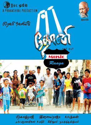 Dhoni tamil mp3 songs