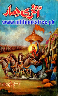 Akhri Hisar Novel By Aslam Rahi M.A Free download in PDF