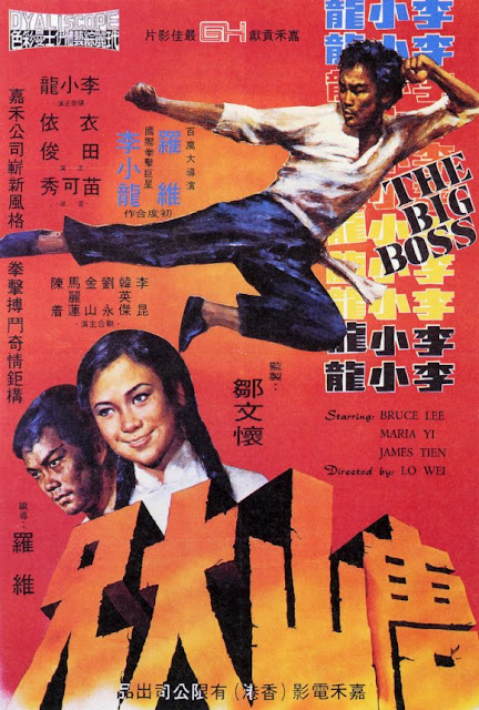 Bruce Lee's The Big Boss 1971 poster