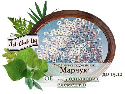 Українські художники. Марчук
