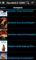 Yatse - Windows XBMC Remote - киноциклы