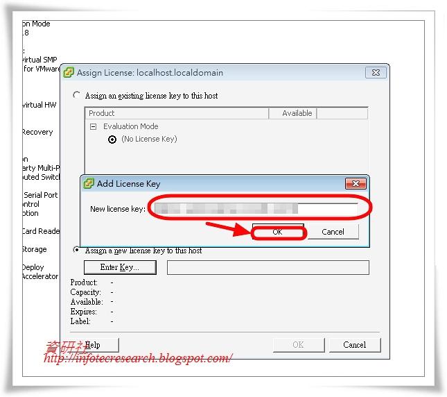 圖_VMware  vSphere Esxi Server註冊碼輸入(Assign a new license key)方法_6