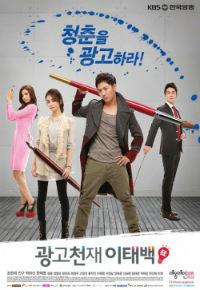 Ad Genius Lee Tae Baek  /  광고천재 이태백