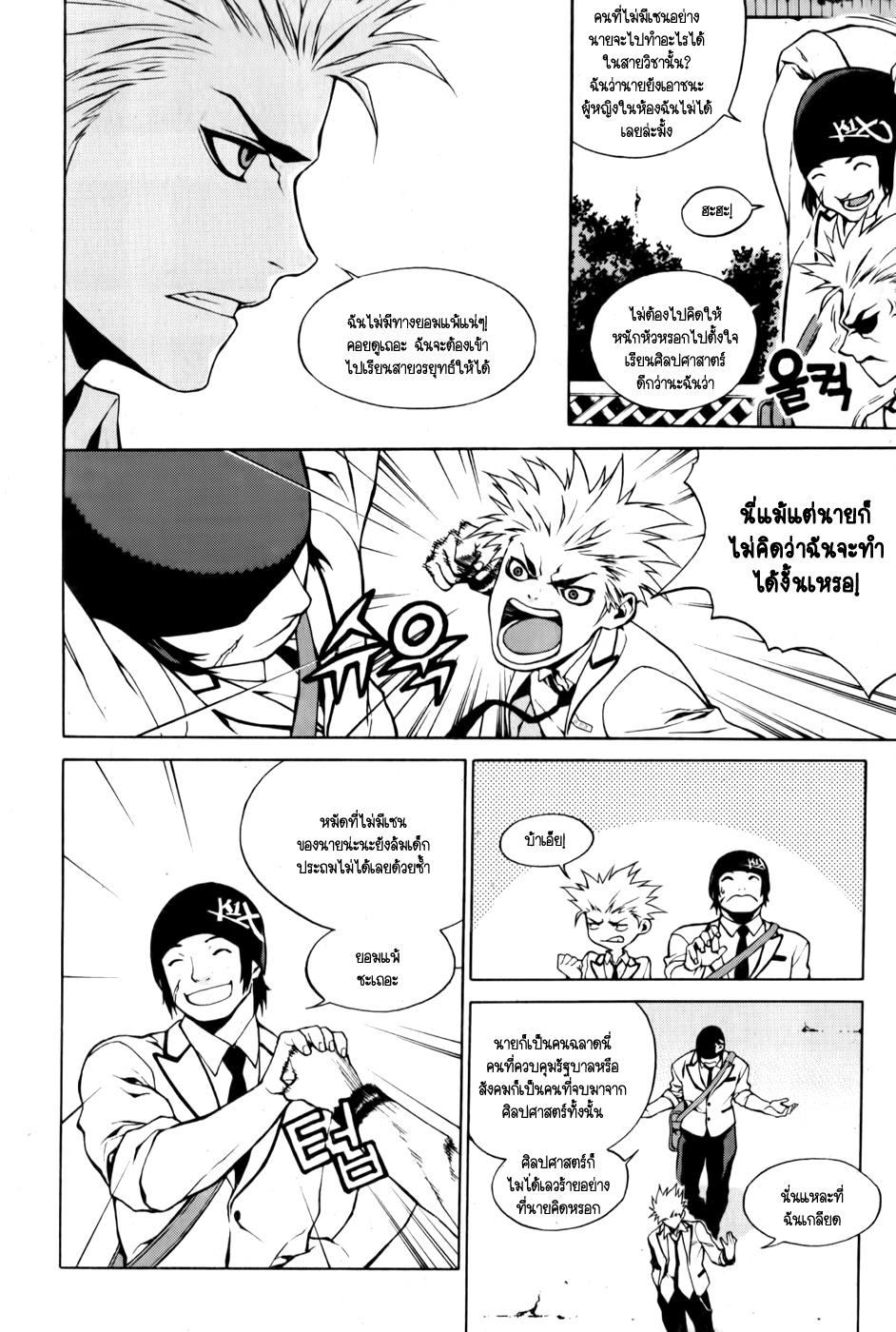 อ่านการ์ตูน Zen Martial Arts Academy 01 ภาพที่ 12