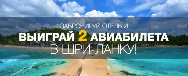 Конкурс - забронируй отель и выиграй два авиабилета в Шри-Ланку и обратно с открытой датой и открытым городом вылета | Win two air tickets to Sri Lanka