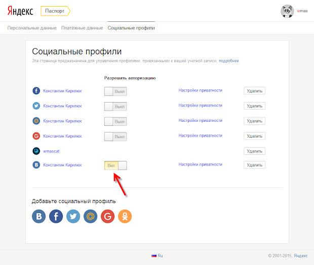 Разрешить авторизацию на Яндекс через соцсеть ВКонтакте