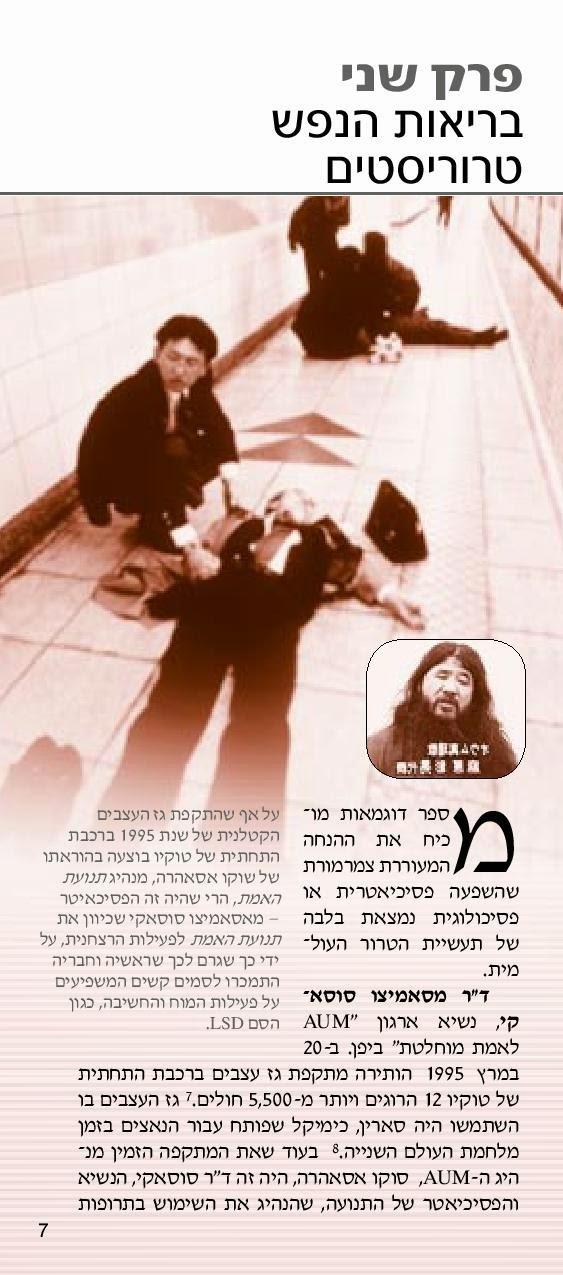 פרק שני - בריאות הנפש טרוריסטים