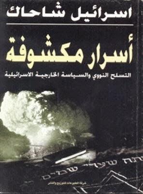 أسرار مكشوفة : التسلح النووي والسياسة الخارجية الاسرائيلية pdf