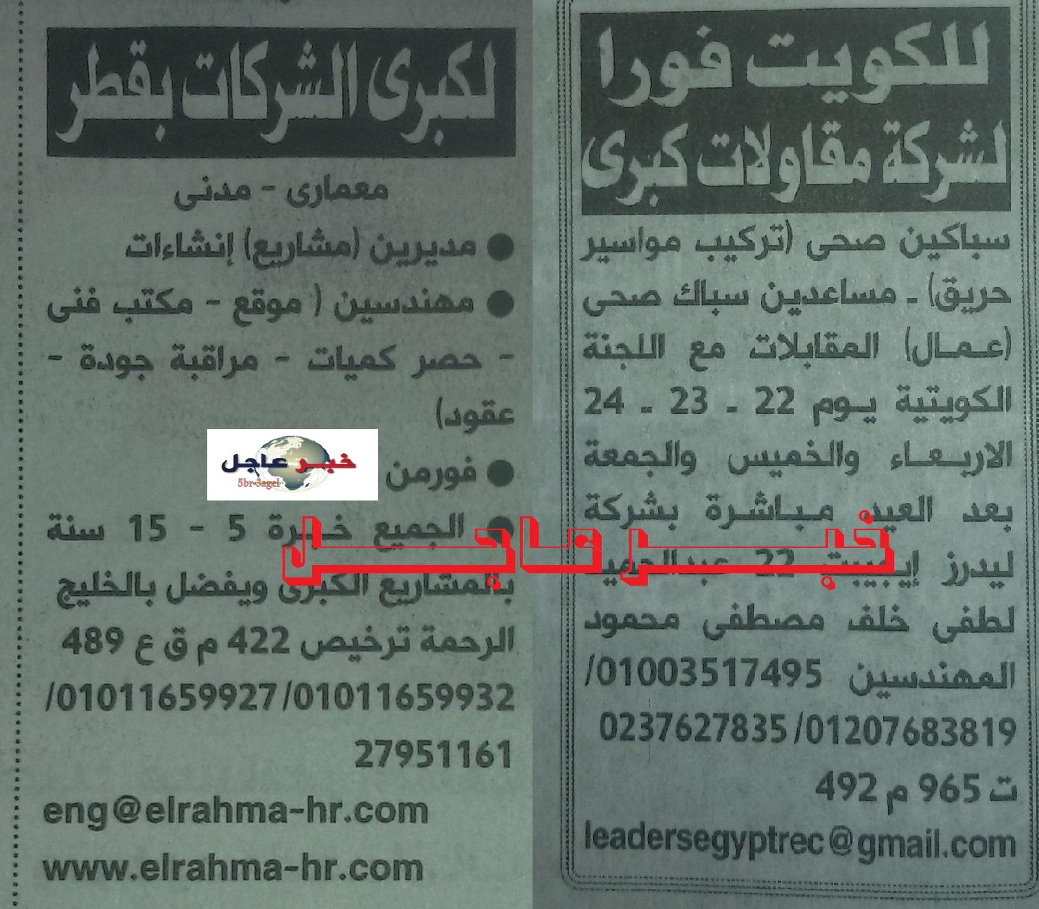 """اعلان وظائف لكبرى الشركات بدولة """" الكويت وقطر """" منشور بالاهرام 10 / 7 / 2015"""