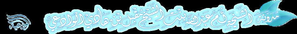 مدونة أم عبد الله بنت الشيخ مقبل بن هادي الوادعي
