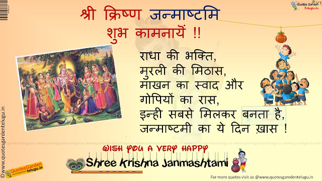 Janmashtami quotes Krishna bhakti poems in hindi