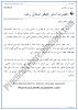 hazrat-imam-jafar-sadiq-sabaq-ka-khulasa-sindhi-notes-ix