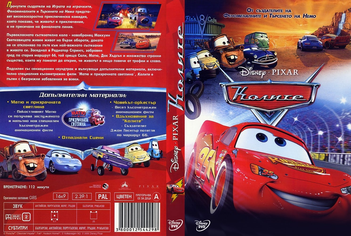 Cars 2 dvd cover 2017 2018 best cars reviews for 2 1 2 box auto